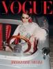 Подписка на Vogue