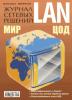 Lan magazin / Журнал сетевых решений
