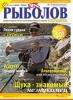 Рыболов-Украина