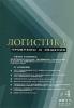 "Журнал ""Логистика: проблемы и решения"""