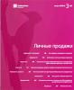 """Журнал """"Личные продажи"""""""
